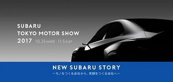 SUBARU 東京モーターショー2017.jpg
