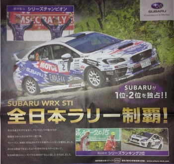 SUBARU WRX STI 全日本ラリー制覇 640.jpg